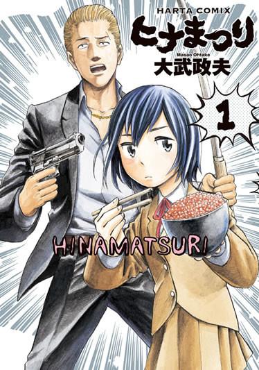 Hinamatsuri-1-jp