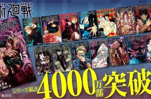 Jujutsu Kaisen: el manga superó las 40 millones de copias en circulación