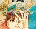 Ryo Tatsuki, la artista de Manga que predijo eventos del futuro
